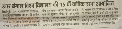 Press Reports of 15th AGM held on 3/12/17 at NBU Conference Hall